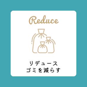 リデュース ゴミを減らす