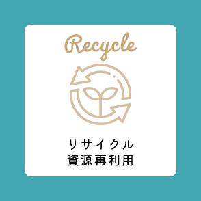 リサイクル 資源再利用
